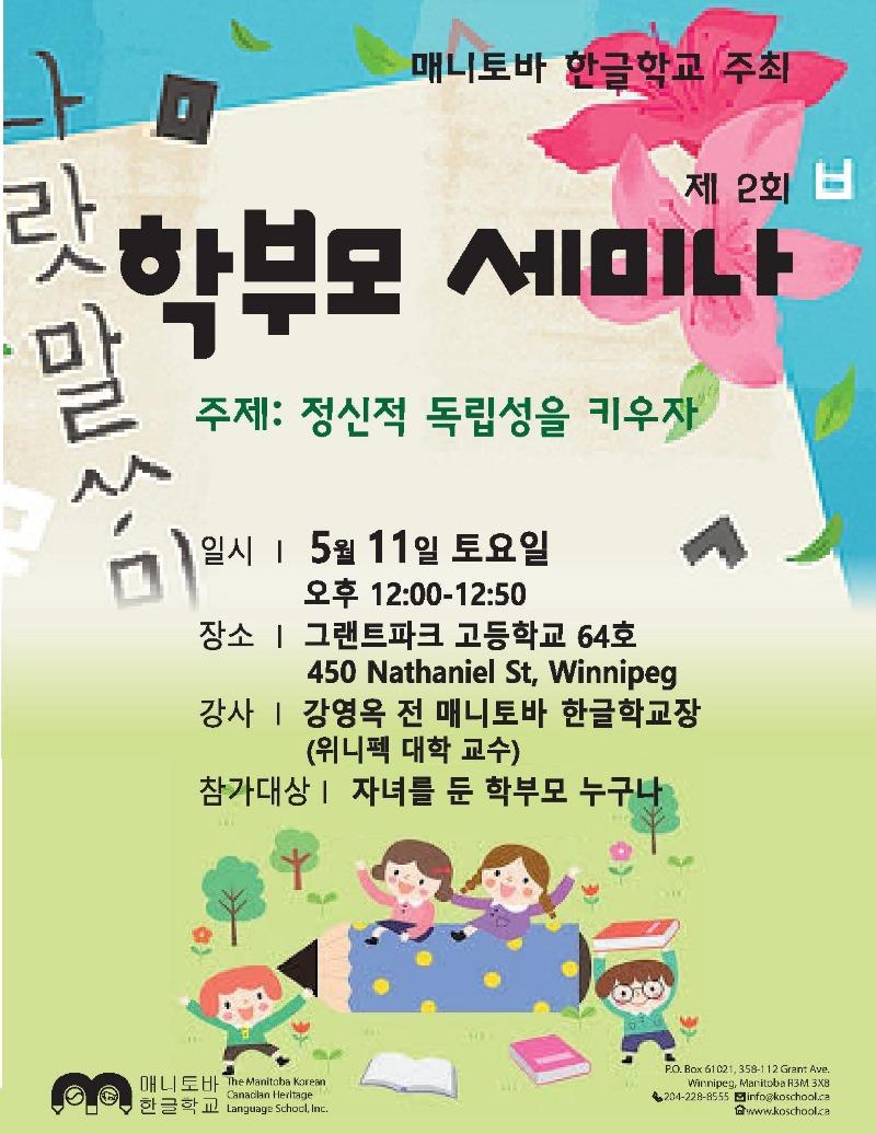2회 학부모 세미나 포스터 revised-1.jpg