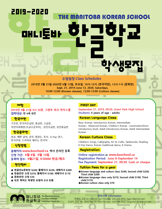 2019-20 한글학교-학생모집-최종본.png